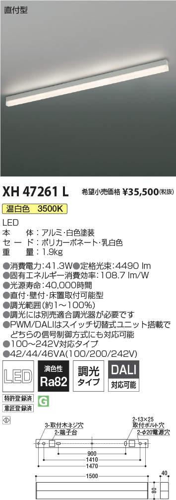 コイズミ照明 施設照明テクニカル LEDベースライト ソリッドシームレスラインシステム 単体取付タイプL1500mm 調光タイプ 温白色XH47261L