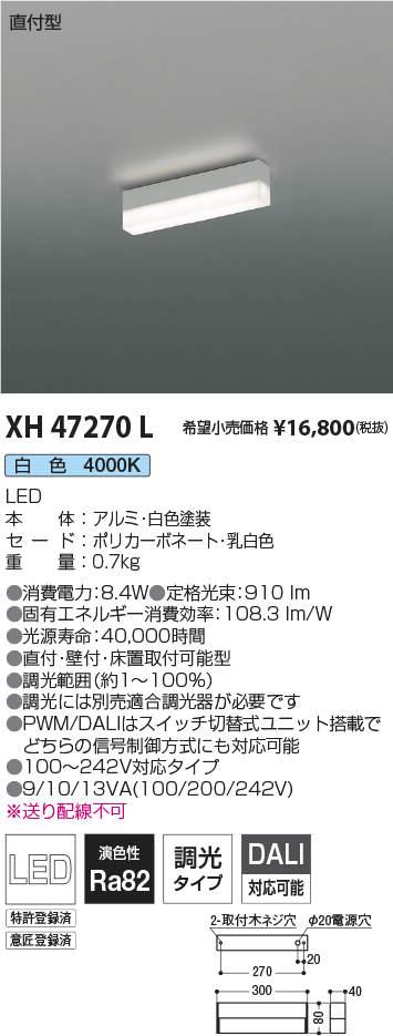 コイズミ照明 施設照明テクニカル LEDベースライト ソリッドシームレスラインシステム 単体取付タイプL300mm 調光タイプ 白色XH47270L