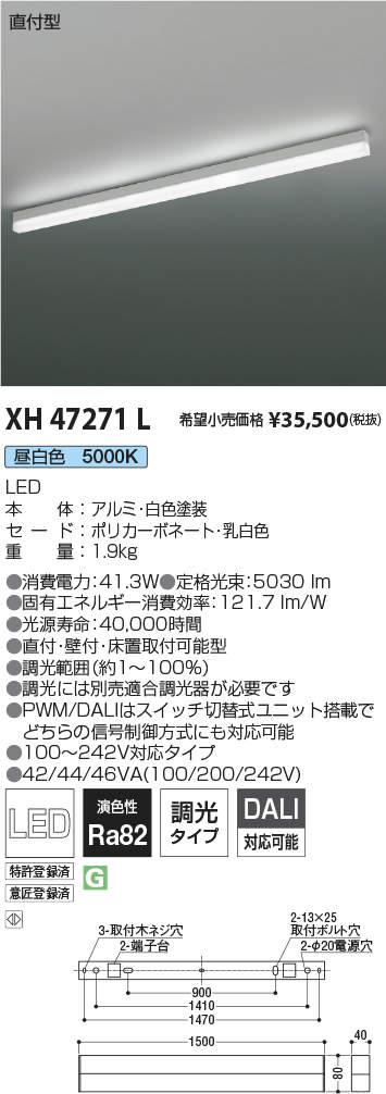 コイズミ照明 施設照明テクニカル LEDベースライト ソリッドシームレスラインシステム 単体取付タイプL1500mm 調光タイプ 昼白色XH47271L