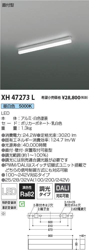 【9/4 20:00~9/11 1:59 エントリーとカードでポイント最大34倍】XH47273Lコイズミ照明 施設照明 テクニカル LEDベースライト ソリッドシームレスラインシステム 単体取付タイプ L900mm 調光タイプ 昼白色 XH47273L