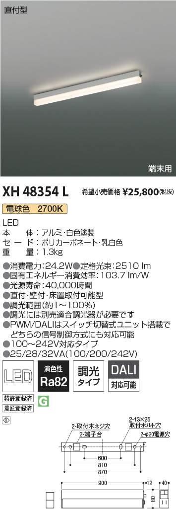 【8/25は店内全品ポイント3倍!】XH48354Lコイズミ照明 施設照明 テクニカル LEDベースライト ソリッドシームレスラインシステム 調光タイプ 電球色 連結取付タイプ 端末用 L900mm XH48354L