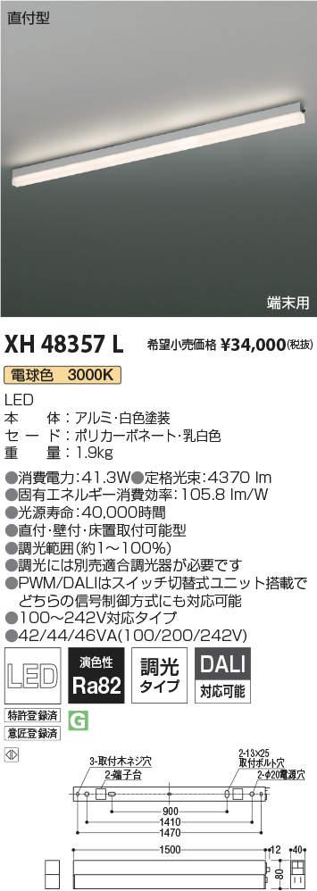 コイズミ照明 施設照明テクニカル LEDベースライト ソリッドシームレスラインシステム 調光タイプ 電球色連結取付タイプ 端末用 L1500mmXH48357L