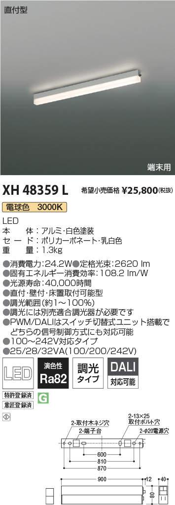 【8/25は店内全品ポイント3倍!】XH48359Lコイズミ照明 施設照明 テクニカル LEDベースライト ソリッドシームレスラインシステム 調光タイプ 電球色 連結取付タイプ 端末用 L900mm XH48359L