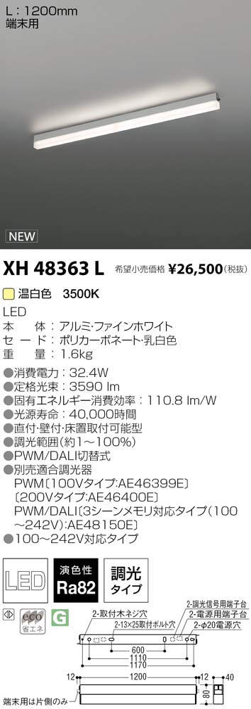 コイズミ照明 施設照明テクニカル LEDベースライト ソリッドシームレスラインシステム 調光タイプ 温白色連結取付タイプ 端末用 L1200mmXH48363L