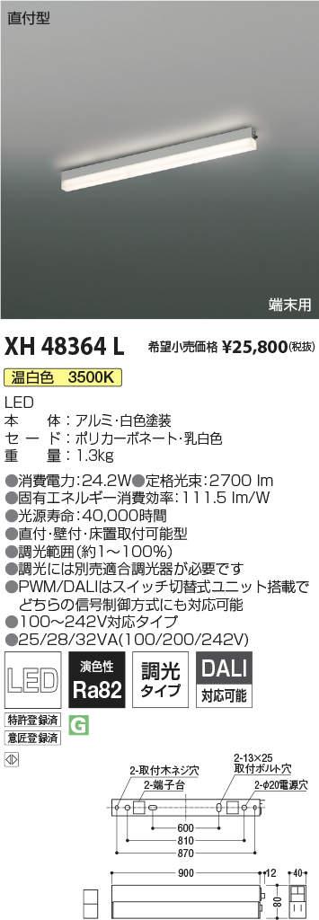 【8/25は店内全品ポイント3倍!】XH48364Lコイズミ照明 施設照明 テクニカル LEDベースライト ソリッドシームレスラインシステム 調光タイプ 温白色 連結取付タイプ 端末用 L900mm XH48364L