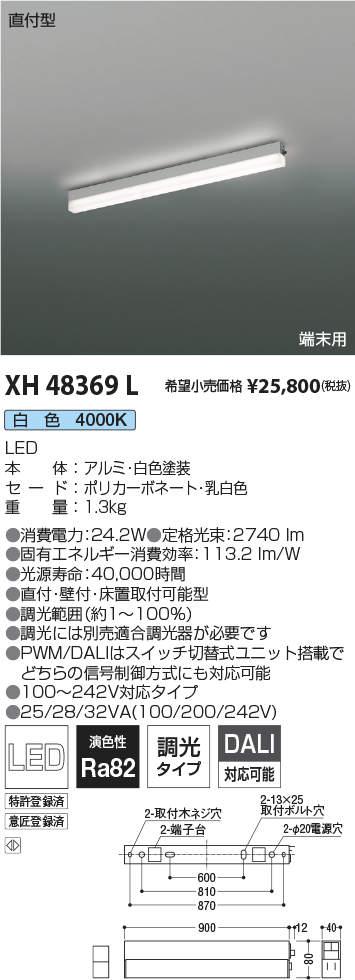 【8/25は店内全品ポイント3倍!】XH48369Lコイズミ照明 施設照明 テクニカル LEDベースライト ソリッドシームレスラインシステム 調光タイプ 白色 連結取付タイプ 端末用 L900mm XH48369L