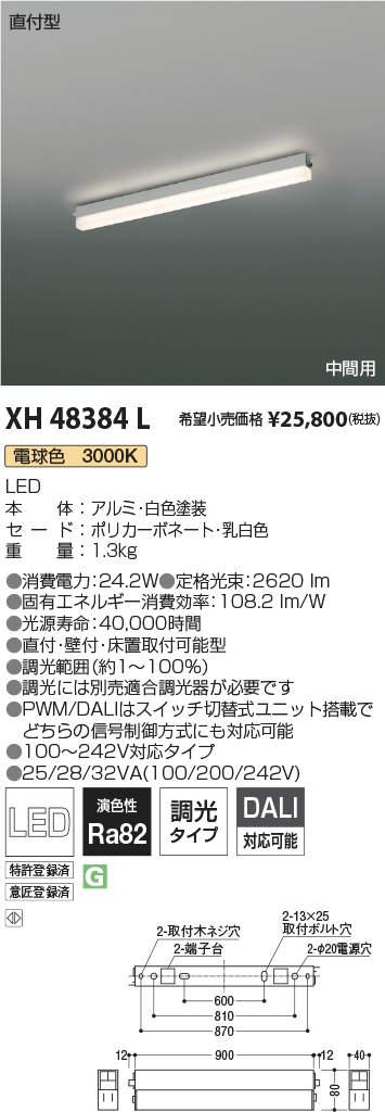 【8/25は店内全品ポイント3倍!】XH48384Lコイズミ照明 施設照明 テクニカル LEDベースライト ソリッドシームレスラインシステム 調光タイプ 電球色 連結取付タイプ 中間用 L900mm XH48384L