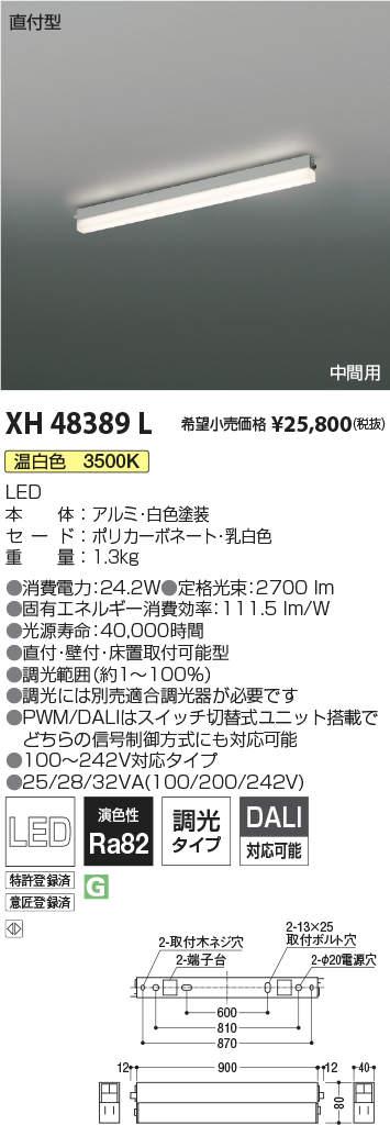 【8/25は店内全品ポイント3倍!】XH48389Lコイズミ照明 施設照明 テクニカル LEDベースライト ソリッドシームレスラインシステム 調光タイプ 温白色 連結取付タイプ 中間用 L900mm XH48389L