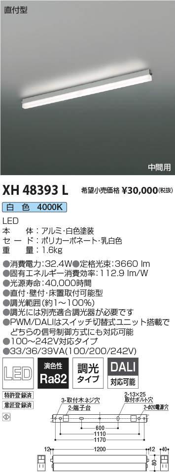 コイズミ照明 施設照明テクニカル LEDベースライト ソリッドシームレスラインシステム 調光タイプ 白色連結取付タイプ 中間用 L1200mmXH48393L