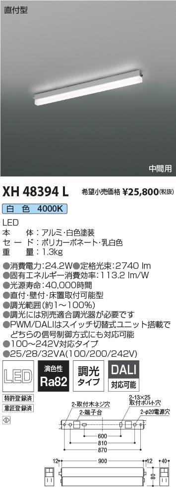 【8/25は店内全品ポイント3倍!】XH48394Lコイズミ照明 施設照明 テクニカル LEDベースライト ソリッドシームレスラインシステム 調光タイプ 白色 連結取付タイプ 中間用 L900mm XH48394L