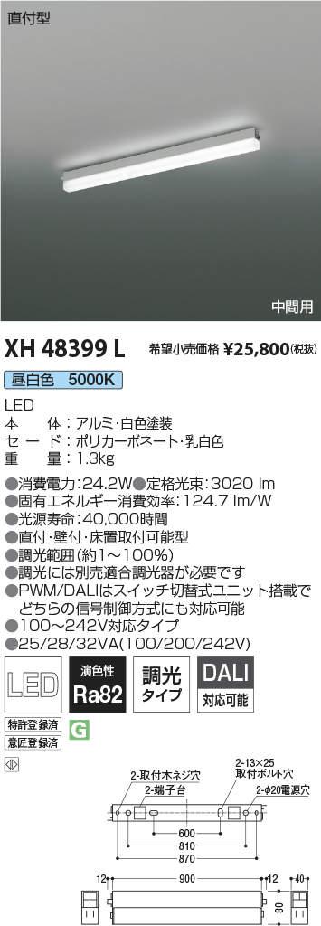 【8/25は店内全品ポイント3倍!】XH48399Lコイズミ照明 施設照明 テクニカル LEDベースライト ソリッドシームレスラインシステム 調光タイプ 昼白色 連結取付タイプ 中間用 L900mm XH48399L