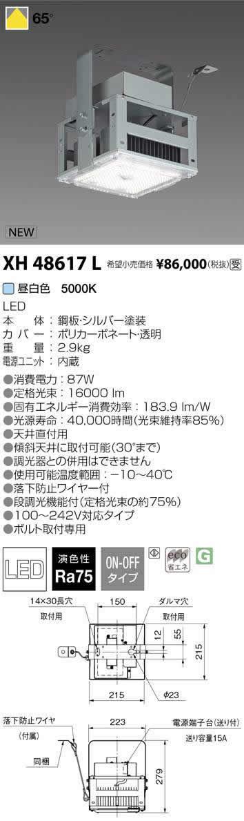 コイズミ照明 施設照明高天井用LEDハイパワーベースライト 省電力タイプHID300W相当 15000lmクラス 昼白色 非調光XH48617L