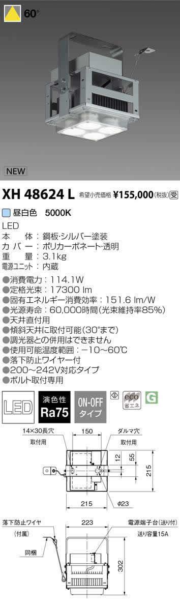 コイズミ照明 施設照明高天井用LEDハイパワーベースライト 高温用HID300W相当 15000lmクラス 昼白色 非調光XH48624L