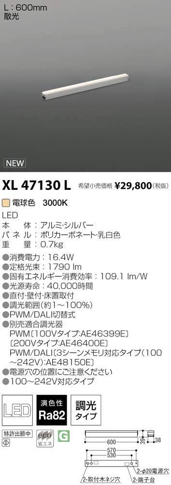 コイズミ照明 施設照明LED間接照明 インダイレクトライト電球色3000K 調光可 ハイパワー L600mm 散光XL47130L