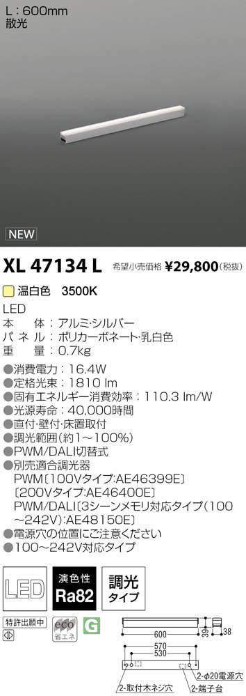 コイズミ照明 施設照明LED間接照明 インダイレクトライトバー温白色 調光可 ハイパワー L600mm 散光XL47134L
