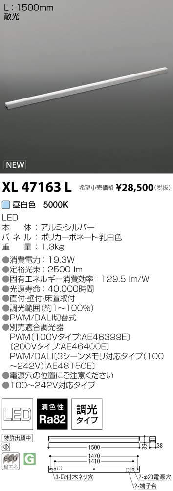 コイズミ照明 施設照明LED間接照明 インダイレクトライトバー昼白色 調光可 ミドルパワー L1500mm 散光XL47163L
