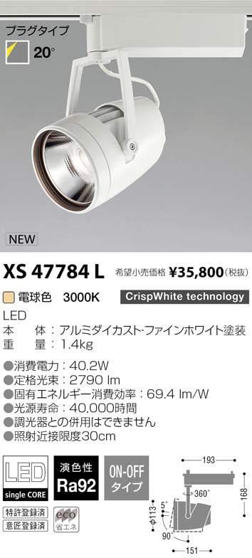 コイズミ照明 施設照明cledy versa R LEDスポットライト 高演色リフレクタータイプ プラグタイプHID70W相当 3500lmクラス 電球色 CrispWhite technology 20°非調光XS47784L