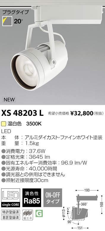 ★コイズミ照明 施設照明cledy versa L LEDスポットライト 高効率レンズタイプ プラグタイプHID70W相当 3500lmクラス 20° 温白色 非調光XS48203L