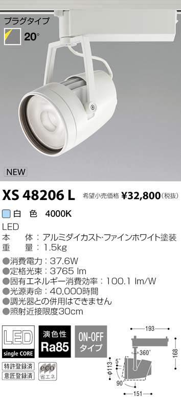 コイズミ照明 施設照明cledy versa L LEDスポットライト 高効率レンズタイプ プラグタイプHID70W相当 3500lmクラス 20° 白色 非調光XS48206L