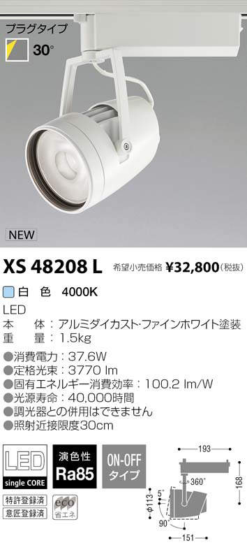 コイズミ照明 施設照明cledy versa L LEDスポットライト 高効率レンズタイプ プラグタイプHID70W相当 3500lmクラス 30° 白色 非調光XS48208L