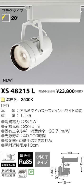 ★コイズミ照明 施設照明cledy versa L LEDスポットライト シングルレンズタイプ プラグタイプHID35~50W相当 2000lmクラス 20° 温白色 非調光XS48215L