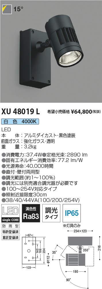コイズミ照明 施設照明cledy L-dazz LEDエクステリアスポットライトHID70W相当 2500lmクラス 白色 15°調光可XU48019L