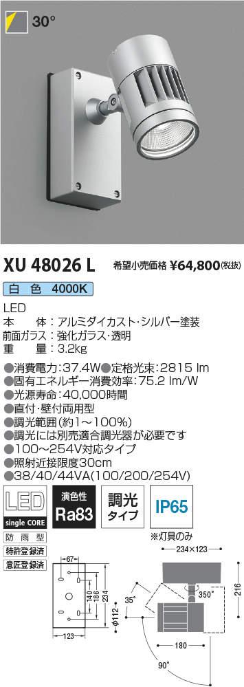 コイズミ照明 施設照明cledy L-dazz LEDエクステリアスポットライトHID70W相当 2500lmクラス 白色 30°調光可XU48026L