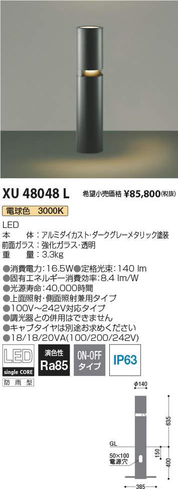 コイズミ照明 施設照明エクステリア LEDガーデンライトアッパータイプ 電球色 非調光XU48048L