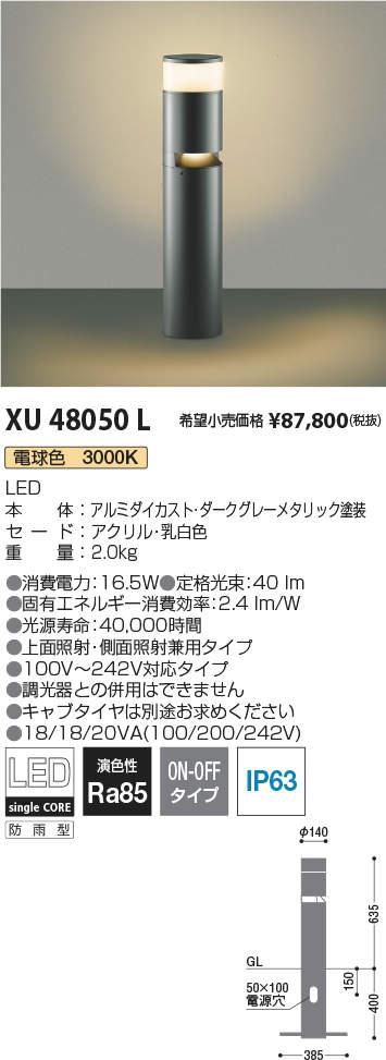 コイズミ照明 施設照明エクステリア LEDガーデンライト拡散タイプ 電球色 非調光XU48050L