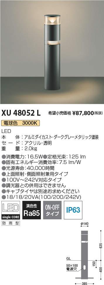 コイズミ照明 施設照明エクステリア LEDガーデンライトインダイレクトタイプ 電球色 非調光XU48052L