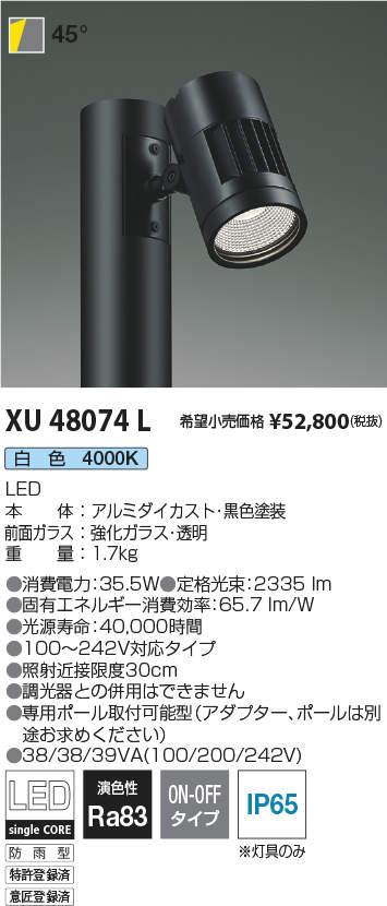コイズミ照明 施設照明cledy L-dazz LEDエクステリアポールライト灯具のみ 白色 45°非調光XU48074L