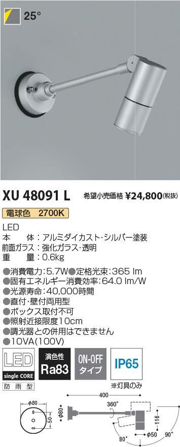コイズミ照明 施設照明cledy nano-dazz LEDエクステリアスポットライトJDR50W相当 400lmクラス 電球色 25°非調光XU48091L
