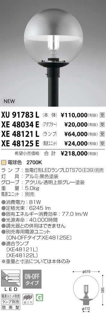 コイズミ照明 施設照明エクステリア LEDポールライトHF250W相当 非調光XU91783L