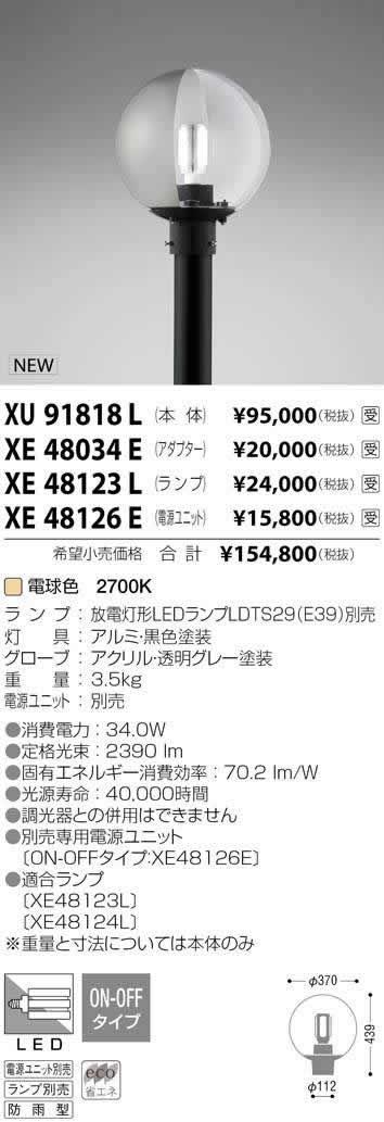 【6/10はスーパーセールに合わせて、ポイント2倍!】XU91818Lコイズミ照明 施設照明 エクステリア LEDポールライト HF100W相当 非調光 XU91818L