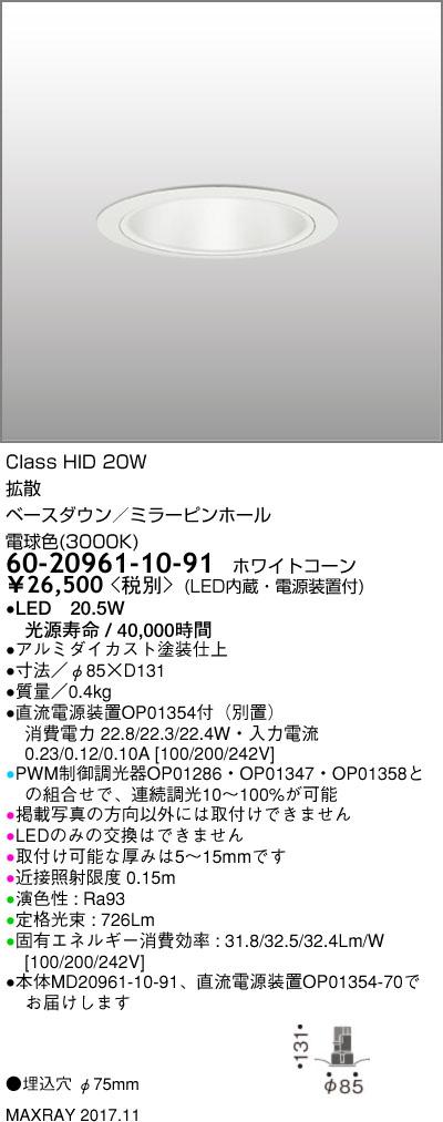 マックスレイ 照明器具基礎照明 CYGNUS φ75 LEDベースダウンライト高出力タイプ ミラーピンホール 拡散HID20Wクラス 電球色(3000K) 連続調光60-20961-10-91