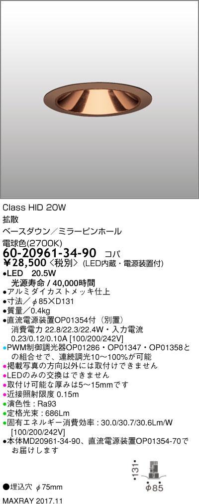 マックスレイ 照明器具基礎照明 CYGNUS φ75 LEDベースダウンライト高出力タイプ ミラーピンホール 拡散HID20Wクラス 電球色(2700K) 連続調光60-20961-34-90