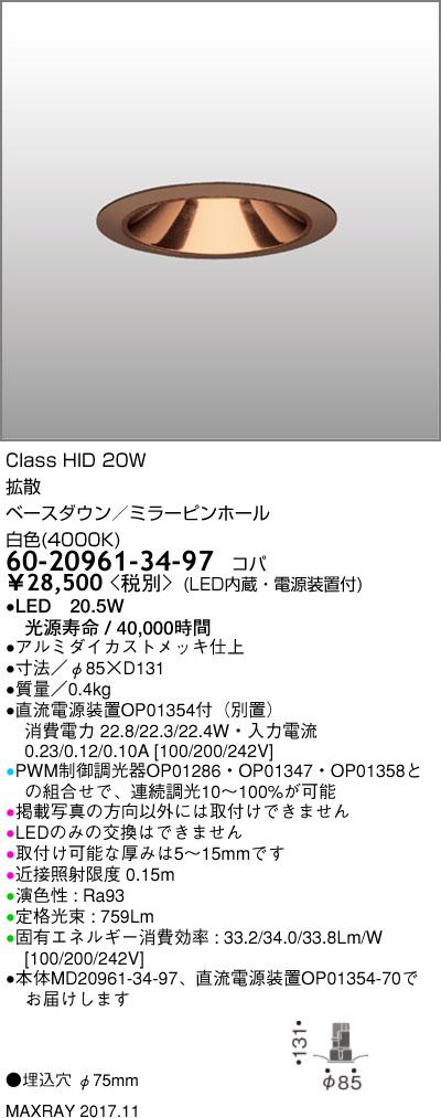マックスレイ 照明器具基礎照明 CYGNUS φ75 LEDベースダウンライト高出力タイプ ミラーピンホール 拡散HID20Wクラス 白色(4000K) 連続調光60-20961-34-97