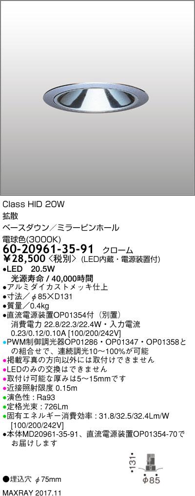 マックスレイ 照明器具基礎照明 CYGNUS φ75 LEDベースダウンライト高出力タイプ ミラーピンホール 拡散HID20Wクラス 電球色(3000K) 連続調光60-20961-35-91