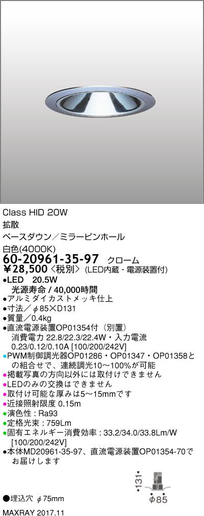 マックスレイ 照明器具基礎照明 CYGNUS φ75 LEDベースダウンライト高出力タイプ ミラーピンホール 拡散HID20Wクラス 白色(4000K) 連続調光60-20961-35-97