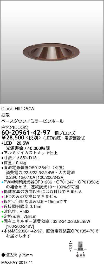 マックスレイ 照明器具基礎照明 CYGNUS φ75 LEDベースダウンライト高出力タイプ ミラーピンホール 拡散HID20Wクラス 白色(4000K) 連続調光60-20961-42-97