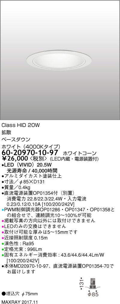マックスレイ 照明器具基礎照明 CYGNUS φ75 LEDベースダウンライト高出力タイプ ストレートコーン 拡散HID20Wクラス ホワイト(4000Kタイプ) 連続調光60-20970-10-97