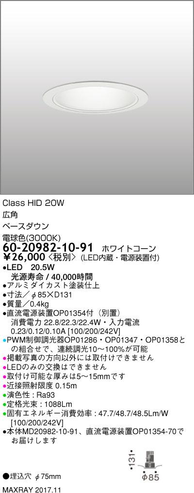 マックスレイ 照明器具基礎照明 CYGNUS φ75 LEDベースダウンライト高出力タイプ ストレートコーン 広角HID20Wクラス 電球色(3000K) 連続調光60-20982-10-91