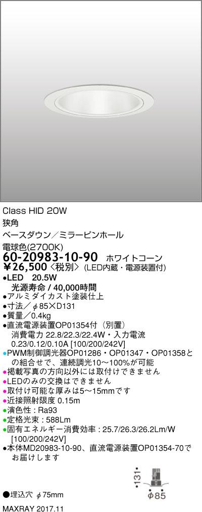 マックスレイ 照明器具基礎照明 CYGNUS φ75 LEDベースダウンライト高出力タイプ ミラーピンホール 狭角HID20Wクラス 電球色(2700K) 連続調光60-20983-10-90