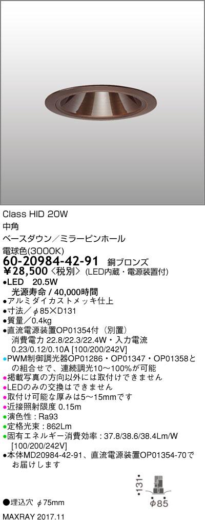 マックスレイ 照明器具基礎照明 CYGNUS φ75 LEDベースダウンライト高出力タイプ ミラーピンホール 中角HID20Wクラス 電球色(3000K) 連続調光60-20984-42-91