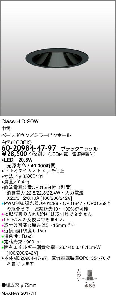マックスレイ 照明器具基礎照明 CYGNUS φ75 LEDベースダウンライト高出力タイプ ミラーピンホール 中角HID20Wクラス 白色(4000K) 連続調光60-20984-47-97
