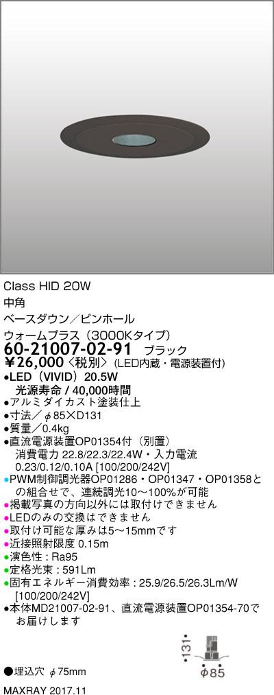 マックスレイ 照明器具基礎照明 CYGNUS φ75 LEDベースダウンライト高出力タイプ ピンホール 中角HID20Wクラス ウォームプラス(3000Kタイプ) 連続調光60-21007-02-91