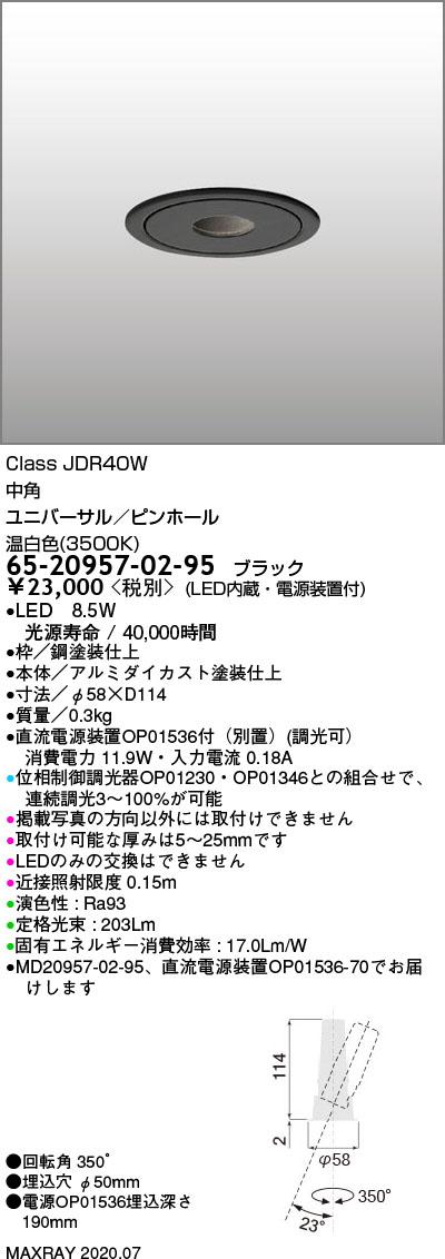 マックスレイ 照明器具基礎照明 INFIT φ50 LEDユニバーサルダウンライトピンホール 中角JDR40Wクラス 温白色(3500K) 連続調光65-20957-02-95