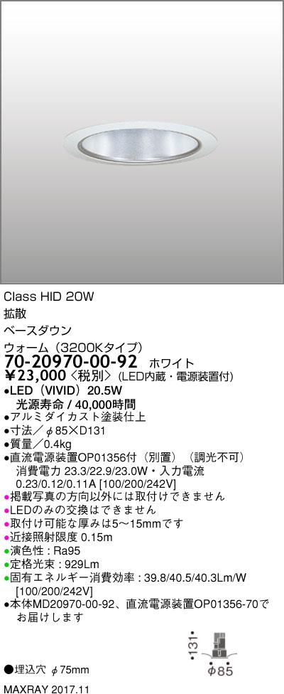 マックスレイ 照明器具基礎照明 CYGNUS φ75 LEDベースダウンライト高出力タイプ ストレートコーン 拡散HID20Wクラス ウォーム(3200Kタイプ) 非調光70-20970-00-92