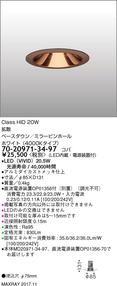マックスレイ 照明器具基礎照明 CYGNUS φ75 LEDベースダウンライト高出力タイプ ミラーピンホール 拡散HID20Wクラス ホワイト(4000Kタイプ) 非調光70-20971-34-97
