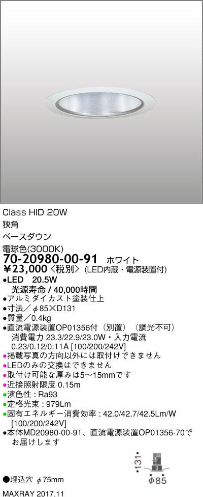 マックスレイ 照明器具基礎照明 CYGNUS φ75 LEDベースダウンライト高出力タイプ ストレートコーン 狭角HID20Wクラス 電球色(3000K) 非調光70-20980-00-91